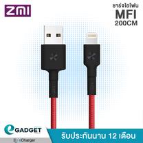 สายชาร์จ ZMI สาย iPhone 200cm สีแดง รุ่น AL881