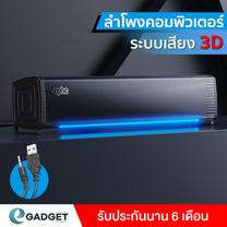 Soundbar Inphic US1 ลำโพงคอมพิวเตอร์ Mini ช่อง USB-A และ ช่อง 3.5 ระบบเสียงแบบ 3D ลำโพง ลำโพงคอม Sound Bar Speaker