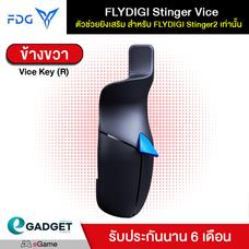 Flydigi Stinger Vice ขวา อุปกรณ์ Part เสริม สำหรับ Flydigi Shadow Stinger2 ข้างขวา เพิ่มปุ่ม จำลองการกดแบบ เมาส์คลิ๊ก เล่นได้สนุกขึ้น