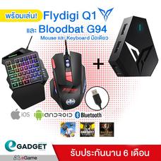 Flydigi Q1 + คีย์บอร์ดมือเดียวและเมาส์ Bloodbat G94 Gaming เซ็ต Combo ครบชุด พร้อมเล่นกับมือถือ !!