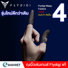 ถุงนิ้วเล่นเกม Flydigi Wasp Feelers 4 แท้ !! ระบายอากาศซับเหงื่อได้ดี ถุงนิ้วเล่นเกมส์ ทัชสกรีนแม่นยำ (สินค้า 1 คู่)