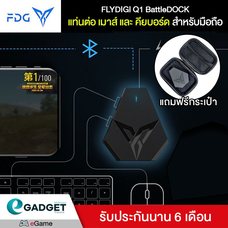 Flydigi Q1 อุปกรณ์เชื่อมต่อ mouse และ keyboard PUBG Andriod ไม่โดนแบน (แถมฟรีกระเป๋า)