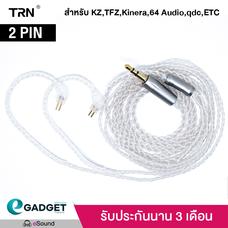 (2Pin) สายอัพเกรด ถัก4 TRN 4Core Silver ขั้ว 2-PIN เหมาะสำหรับ KZ TFZ TRN 64Audio และหูฟัง 2 Pin ทุกยี่ห้อ สายถักเงิน