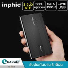 Inphic กล่องใส่ HDD Harddisk H1 / SSD 2.5 นิ้ว USB3.0 SATA Enclosure (ไม่มี harddisk)