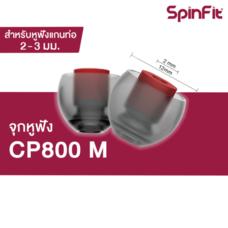 จุก SpinFit CP800 (สีดำ/เเดง) Size M