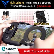 (รุ่นใหม่ล่าสุด) จอยเกมมือเดียว Flydigi WASP2 มีปุ่มเสริม M ในตัว เล่นได้ทั้ง iOS และ Andriod (ใส่ Case เล่นได้แล้ว)