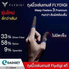 ถุงนิ้ว Flydigi Wasp Feelers 3 ของแท้ !! นำไฟฟ้าจากนิ้วได้ดีกว่าเดิม ให้สัมผัสลื่นและไวกว่าเดิม ทอแบบไร้ตะเข็บ Logo 3M สะท้อนแสง (สีน้ำเงิน) (สินค้า 1 คู่)