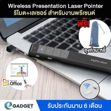 Inphic Wireless Presenter Laser Pointer PL1 รีโมทพรีเซนต์ไร้สายพร้อมเลเซอร์ 2.4 GHz (สีดำ)