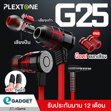Plextone G25 V2 หูฟังเกมมิ่ง  (มีไมค์) หูฟัง Gaming ทิศทางเทพ ได้ยินเสียงเท้า ปืน ชัดเจน ดูหนัง ฟังเพลง