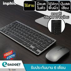 Inphic คีย์บอร์ดไร้สาย + เมาส์ไร้สาย (แบตในตัว) (ปุ่มเงียบ) V780 Grey Color Wireless Keyboard + Mouse V780