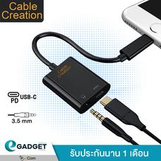 Cable Creation สาย DAC USB-C to 3.5 mm ฟังเพลงไปด้วย ชาร์จไฟไปด้วยได้ รองรับการชาร์จเร็ว PD