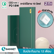 (แถมหัวชาร์จ Octave18W) Powerbank ZMI (PD18W ,QC3.0) 10000mAh Powerbank+ Wireless Charger สีเขียว WPB01