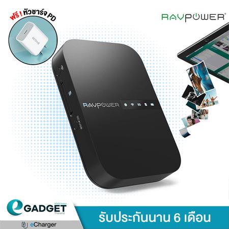 Ravpower Wifi Router + File Hub แบบพกพา เหมาะสำหรับช่างภาพใช้ในการถ่ายโอนข้อมูล RP-WD009