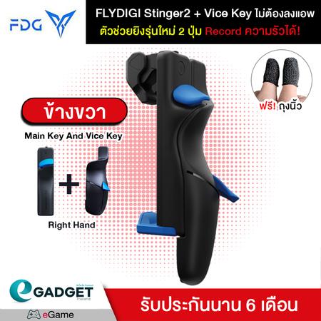 จอยเกมส์ Flydigi Stinger2 + Stinger Vice ขวา ตัวช่วยยิง 2 ปุ่ม Macro Record ความรัวปุ่มได้ ไม่ต้องลงแอพ ไม่สัมผัสจอ