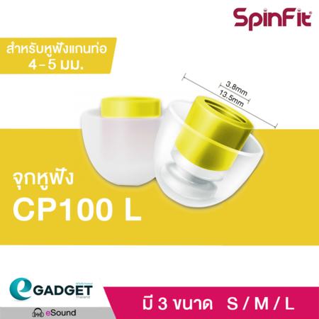 จุก SpinFit CP100 (สีขาว/เหลือง) Size L