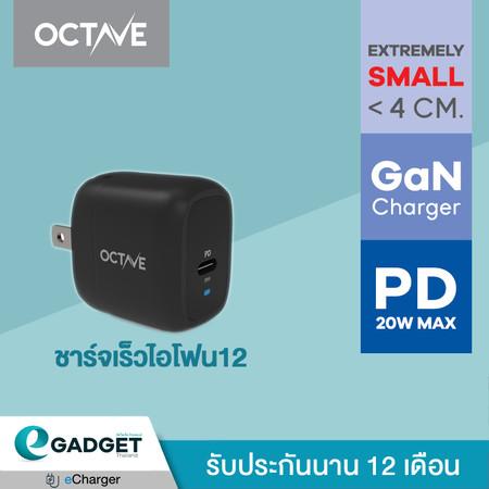 (GaN 20W) OCTAVE GaN USB-C PD 20W หัวชาร์จเร็ว ไอโฟน12 USB-C Adapter Wall Charger