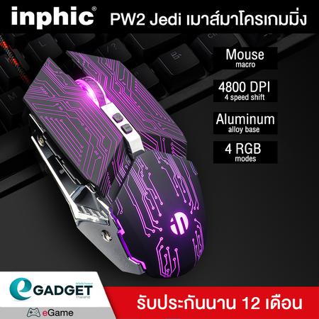(New Model 2019) เมาส์เกมมิ่ง Inphic Hi-Res (JEDI CIPHER) ความแม่นยำสูงปรับ DPI 1200-4800 ใช้ MACRO ได้ เหมาะกับเกม FPS รุ่น W2
