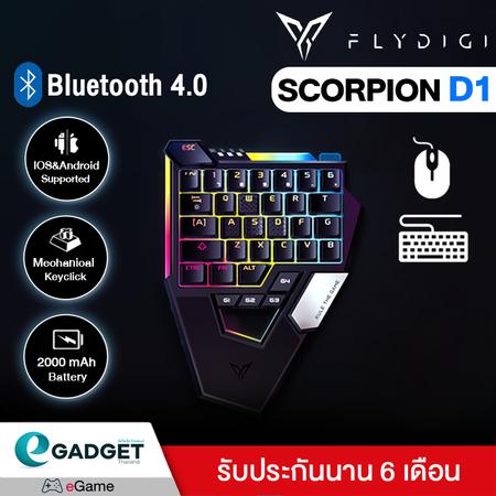 แป้นพิมพ์มือเดียว Flydigi Scorpion D1 แป้นพิมพ์เล่นเกม แป้นพิมพ์เกมมือถือ คีย์บอร์ดเล่นเกม คีย์บอร์ดเกมมือถือ แป้นพิมพ์ Red Switch มีไฟ RGB