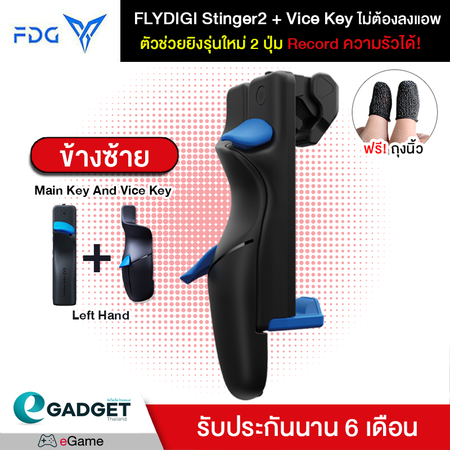 จอยเกมส์ Flydigi Stinger2 + Stinger Vice ซ้าย ตัวช่วยยิง 2 ปุ่ม Macro Record ความรัวปุ่มได้ ไม่ต้องลงแอพ ไม่สัมผัสจอ