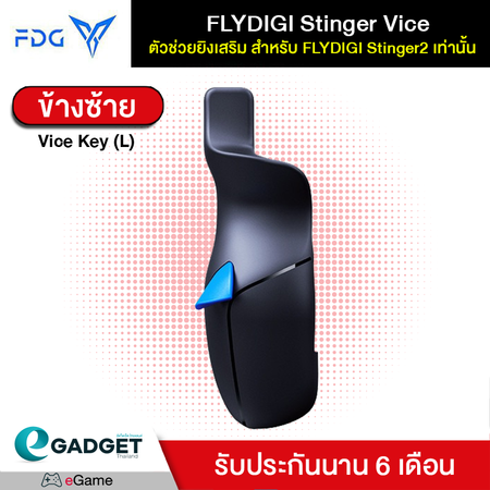 Flydigi Stinger Vice ซ้าย อุปกรณ์ Part เสริม สำหรับ Flydigi Shadow Stinger2 ข้างซ้าย เพิ่มปุ่ม จำลองการกดแบบ เมาส์คลิ๊ก เล่นได้สนุกขึ้น