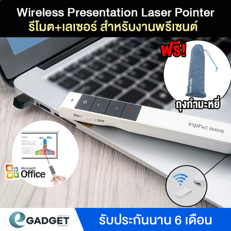 Inphic Wireless Presenter Laser Pointer PL1 รีโมทพรีเซนต์ไร้สายพร้อมเลเซอร์ 2.4 GHz (สีขาว)