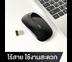 เมาส์ไร้สาย OCTAVE X1 (มีแบตในตัว) (ปุ่มเงียบ) (มีปุ่มปรับความไวเมาส์ DPI 1000-1600) (ใช้งานได้เกือบทุกสภาพผิว) แบตอึด Rechargeable Wireless Mouse X1