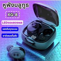 หูฟัง XG-8 TWS ชุดหูฟังบลูทูธไร้สาย bluetooth 5.0 หูฟังไร้สาย IPX5 waterproof LED display charging box