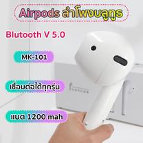 MK-101 ลำโพงบลูทูธไร้สาย ลำโพง Bluetooth แบบพกพา ขนาดใหญ่ Wireless Bluetooth Speaker ลำโพงมัลติฟังก์ชั่น
