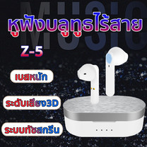 หูฟัง Z-5 TWS ชุดหูฟังบลูทูธไร้สาย bluetooth 5.0 หูฟังไร้สาย หูฟังกันเหงื่อ 8D Sound LED Display Charge Box