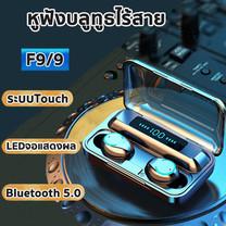 หูฟัง F9 TWS ชุดหูฟังบลูทูธไร้สาย bluetooth 5.0 หูฟังไร้สาย 8D Sound LED Display Charge Box