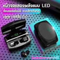 หูฟังบลูทูธไร้สาย TWS รุ่น XG20 หูฟังไร้สาย True Wireless Bluetooth 5.0 หูฟังกันน้ำ Powerbank 1800mAhในตัว