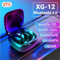 หูฟัง XG-12 ชุดหูฟังบลูทูธไร้สาย bluetooth 5.0 3D เสียง หูฟังไร้สาย ใช้ได้กับโทรศัพท์มือถือทุกรุ่น มี7สี
