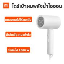 Xiaomi Miijia เครื่องเป่าผม ไอออนถนอมเส้นผม Negative Ion Electric Hair Dryer 1600W ควบคุมอุณหภูมิ