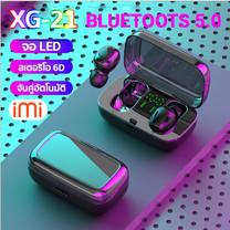 หูฟังไร้สาย TWS XG-21 หูฟังบลูทูธไร้สาย tws bluetooth v5.0 จอแสดงผลดิจิตอล หูฟังมินิกีฬา พร้อมชุดกล่องชาร์จแบต