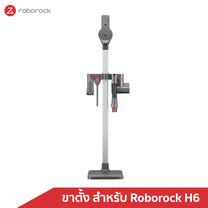 ขาตั้ง เครื่องดูดฝุ่น โรโบร็อค Roborock H6 - Floor Stand Holder for Roborock H6
