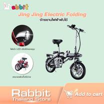 Jing Jing Electric Folding จักรยานไฟฟ้าพับได้ โหมดขับขี่ 3 รูปแบบ ไฟหน้า LED