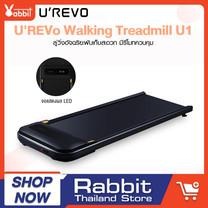 UREVO Walkingpad Treadmill U1 ลู่วิ่งไฟฟ้าพับเก็บได้ ลู่วิ่งฟิตเนส สำหรับการออกกำลังกาย Electronic Walking pad