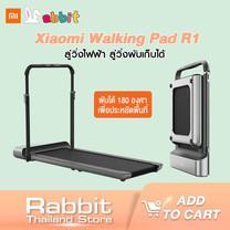 Xiaomi Mi Kingsmith Walkingpad R1 Treadmill Walking Pad ลู่เดินไฟฟ้า ลู่เดินพับได้