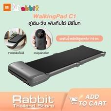 Xiaomi Walking Pad C1 ลู่เดิน-วิ่ง พับเก็บได้ มีรีโมท เชื่อมต่อผ่านแอพ