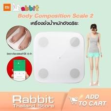 Xiaomi Mi Body Composition Scale 2 Smart Fat ที่ชั่ง ตาชั่ง เครื่องชั่งน้ำหนักดิจิตอลอัจฉริยะ