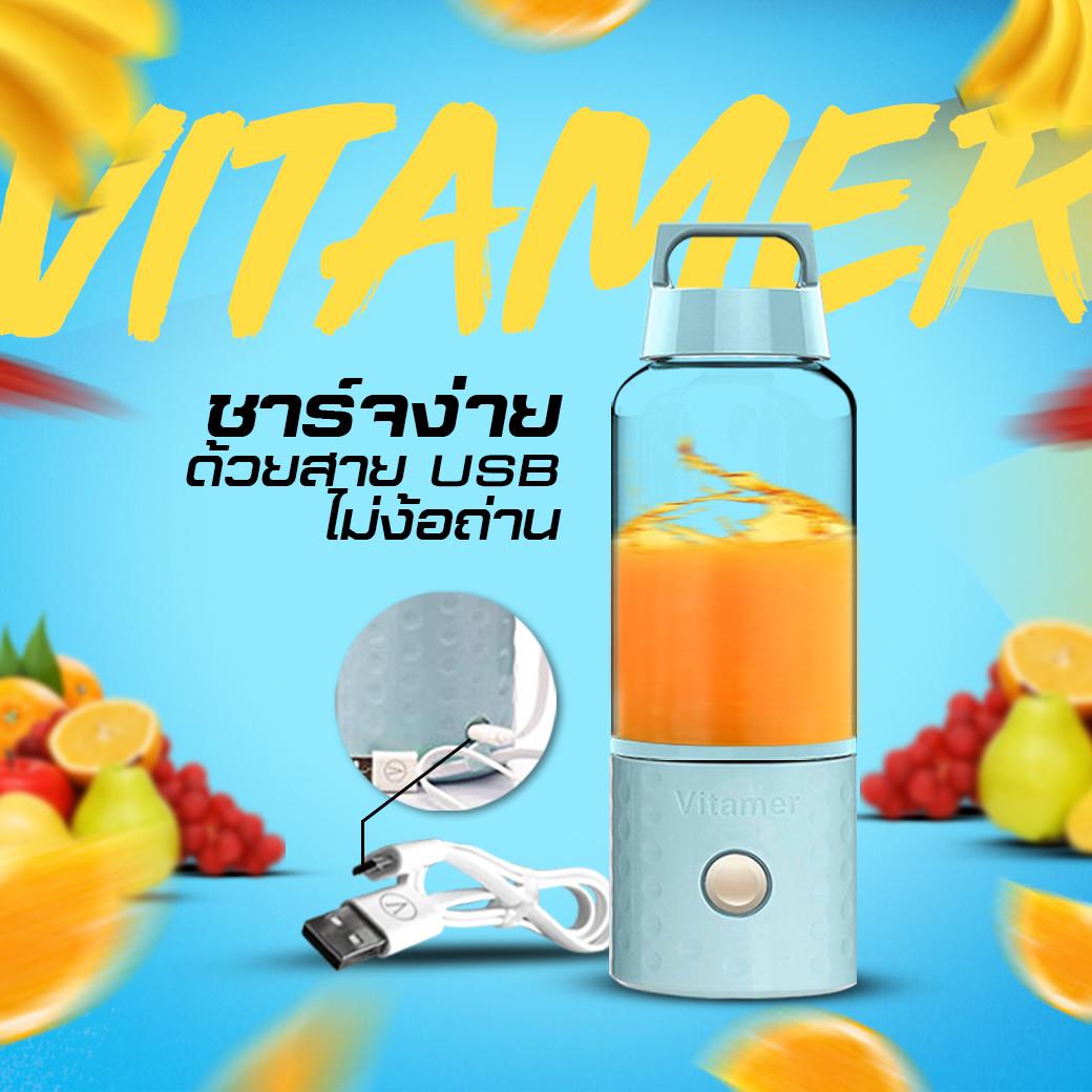 vitamer-2.jpg