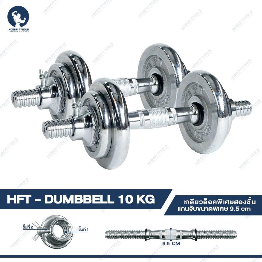 dumbbell10kg_1.jpg