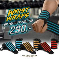 สายรัดข้อมือ ผ้าพันข้อมือ อุปกรณ์ช่วยในการพยุงข้อมือขณะยกน้ำหนัก Wrist Wraps - Homefittools