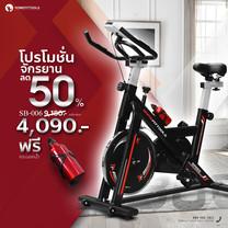 จักรยานออกกำลังกาย SPINNING BIKE Exercise Spin Speed Bike รุ่น SB006