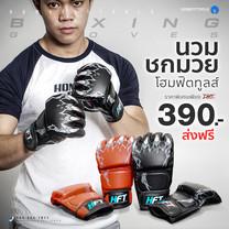 นวมชกมวย นวม MMA นวมกระสอบทราย นวมต่อยมวย นวมออกกำลังกาย - MMA Boxing Glove - Punching gloves - Homefittools