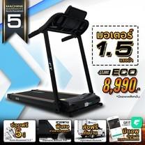 ลู่วิ่งไฟฟ้า ลู่วิ่ง ลู่วิ่งออกกำลังกาย 1.5 แรงม้า ความเร็ว 12 ระดับ Treadmill ** เชื่อมต่อมือถือได้ ** - Homefittools