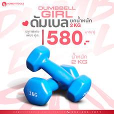 ดัมเบลผู้หญิง ดัมเบลผู้หญิงหุ้มยาง ดัมเบล ดัมเบลออกกำลังกาย Neoprene Dumbbell น้ำหนัก 2 กิโล - Homefittools