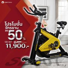 จักรยานออกกำลังกาย SPINNING BIKE Exercise Spin Speed Bike รุ่นSB007
