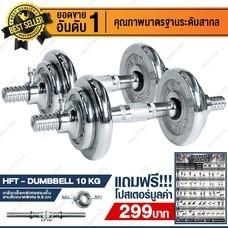 ดัมเบล 10 กิโล ดัมเบล 10 kg. ไม่มีกล่อง แถมฟรีโปสเตอร์ออกกำลังกาย 25 ท่า - Homefittools
