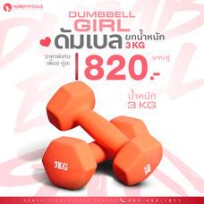 ดัมเบลผู้หญิง ดัมเบลผู้หญิงหุ้มยาง ดัมเบล ดัมเบลออกกำลังกาย Neoprene Dumbbell น้ำหนัก 3 กิโล - Homefittools